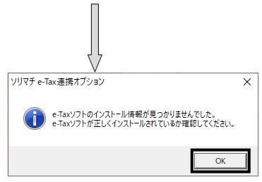 ソフト e tax